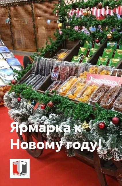Купить сухофрукты