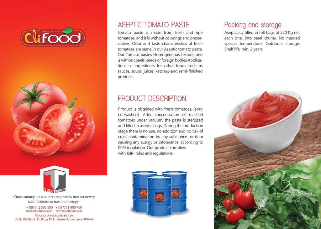 томатная паста оптом